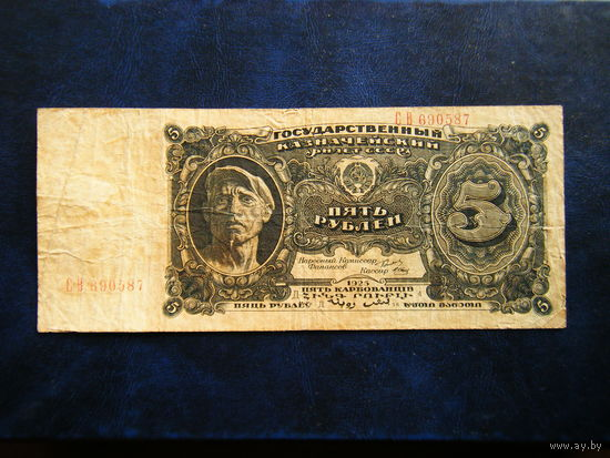 5 рублей 1925 года.