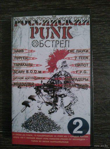 Видеокассета Российский Панк Обстрел