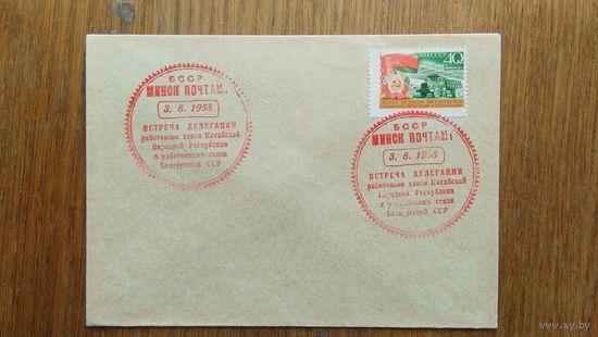 Конверт (002) БССР 1958 г.Встреча делегации работников связи Китайской Народной Республики с работниками связи Белорусской ССР.