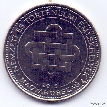 Венгрия, 50 форинтов 2015 года.