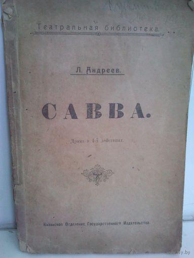 Л.Андреев. Савва (1908г.)