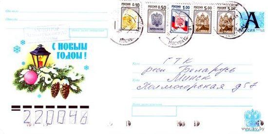 """Россия 2004. Конверт, прошедший почту """"C новым годом"""""""