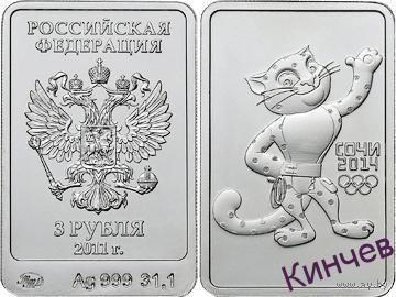 3 рубля 2011г. Сочи 2014-Талисман Леопард. Серебро