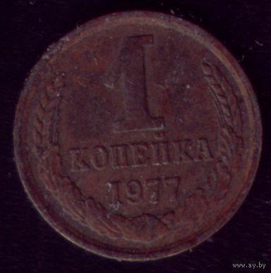 1 коп 1977 год