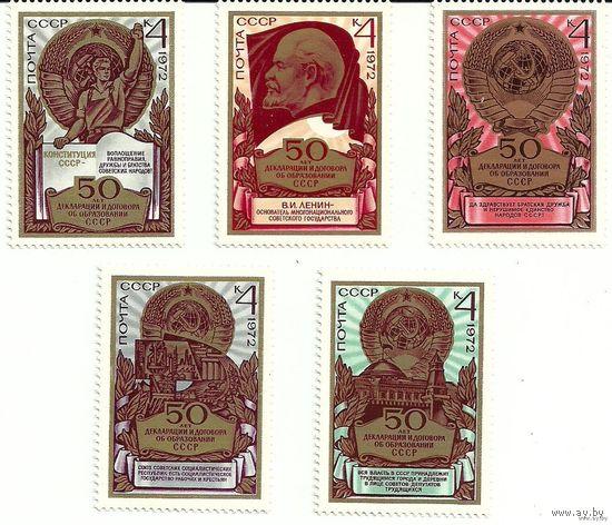 50 лет образования СССР. Серия 5 марок негаш. 1972