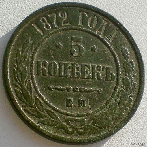 Россия, 5 копеек 1872 года, ЕМ