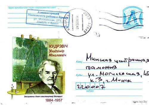 """2009. Конверт, прошедший почту """"Кудрэвiч Уладзiмiр Мiкалаевiч. 1884-1957"""""""
