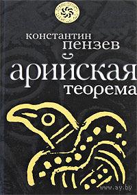 Пензев К. Арийская теорема. 2009г.