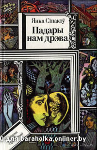 Падары нам дрэва (Подари нам дерево) Янка Сіпакоў  Куплю книги из серии БПиФ Библиотека приключений и  фантастики.