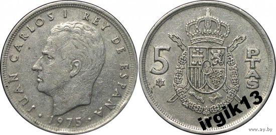 5 птас 1975 года. Испания