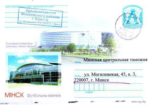 """2009. Конверт, прошедший почту """"Мiнск. Футбольны манеж"""""""
