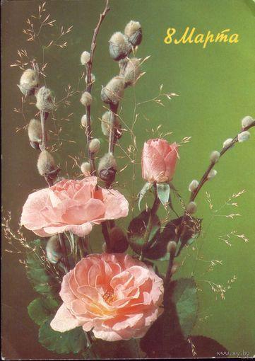 8 марта И.Дергилёв 1990 год 1