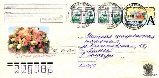 """Россия 2004. Конверт, прошедший почту """"С днём рождения!"""""""