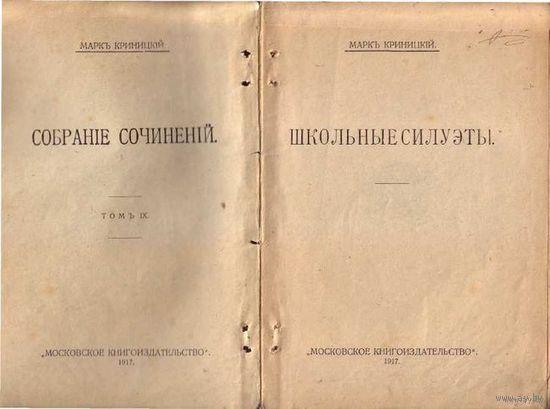 Криницкий Марк. Собрание сочинений. Том 9. Школьные силуэты. 1917г.
