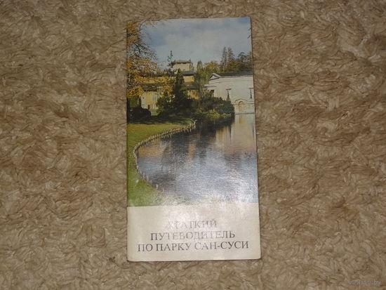 Краткий путеводитель по парку Сан-Суси 1987