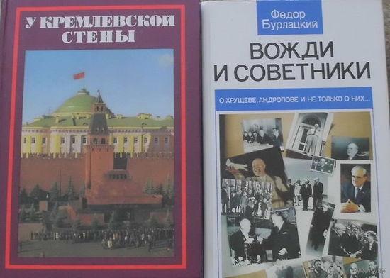У кремлевской стены. Вожди и советники. Цена за книгу