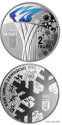 G Украина 2 гривны 2018 XXIII зимние Олимпийские игры в южнокорейском городе Пхёнчхан
