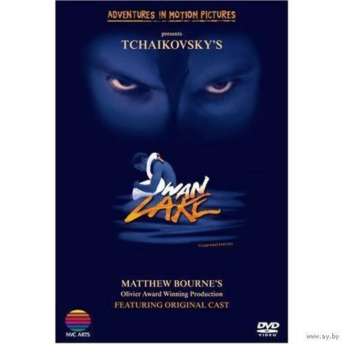 Лебединое озеро /Swan Lake (Мэттью Боурн /Matthew Bourne) [1996 г., Фильм-балет, DVD5]
