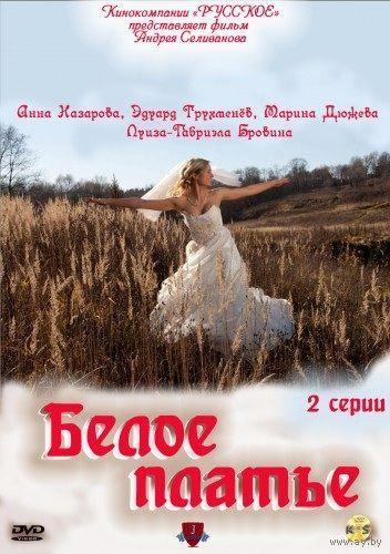 Белое платье (2010). 2 серии. Скриншоты внутри