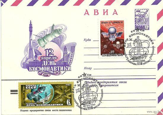СГ День космонавтики 12.04.1982г. - Москва почтамт