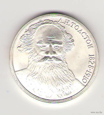 1 рубль 1988 год 160 лет со дня рождения Л. Толстого с ОШИБКОЙ года выпуска 1987=КОПИЯ