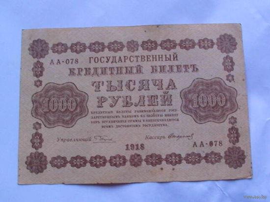 Россия 1000 рублей 1918г АА - 078    распродажа