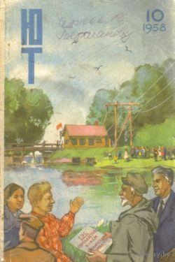 "Журнал ""Юный техник"", 1958, #10"