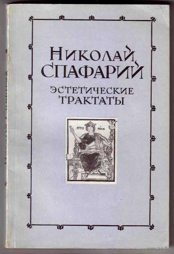 Спафарий Николай. Эстетические трактаты. 1978г.