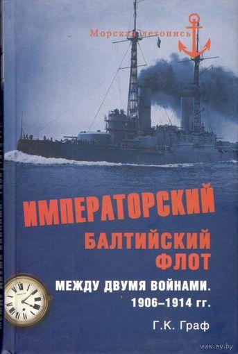 Императорский Балтийский флот между двумя войнами. 1906-1914 гг.