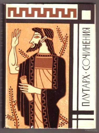 Плутарх. Сочинения. /Библиотека античной литературы. Греция/. 1983г.