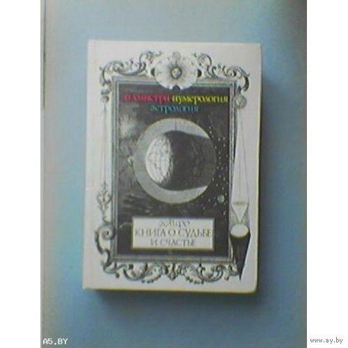 "Кейро Льюис Хамон (Кайро, Каиро, Хейро, The Cheiro) - ""Книга о судьбе и счастье: палмистри, нумерология, астрология"". Обмен."