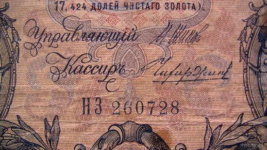 РОССИЯ 1909г. 5 рублей НЗ 260728 распродажа