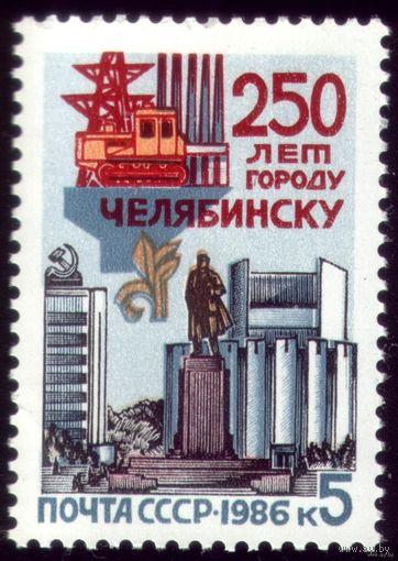 1 марка 1986 год Челябинск
