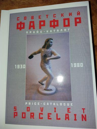 Советский ФАРФОР Прайс каталог  1930-1980гг