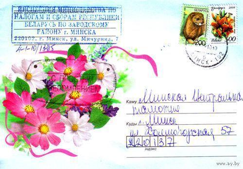 """2009. Конверт, прошедший почту """"Цветы-1"""""""