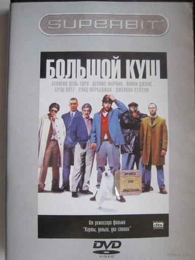Большой куш (Snatch) DVD-9 (Superbit)