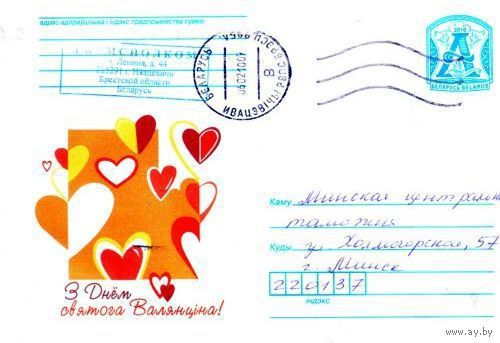 "2010. Конверт, прошедший почту ""З Днем святога Валянцiна!"""