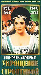 Укрощение строптивой / The Taming Of The Shrew (Элизабет Тейлор,Ричард Бёртон)  DVD9