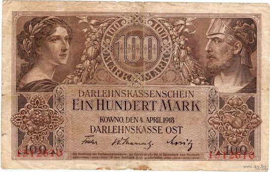 Восточная касса, Ковно, 100 марок, 1918 г. Не частые.