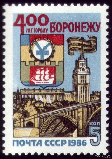 1 марка 1986 год Воронеж