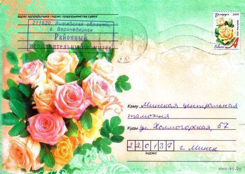 """2009. Конверт, прошедший почту """"Розы-2"""""""