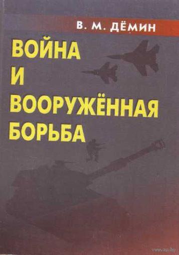 Демин В.  Война и вооруженная борьба. (Тв. переплёт) 2007г.