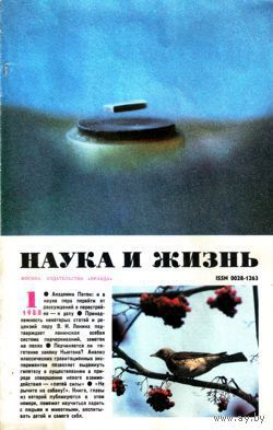 """Журнал """"Наука и жизнь"""", 1988, #1"""