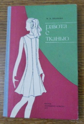 Иванова Работа с тканью