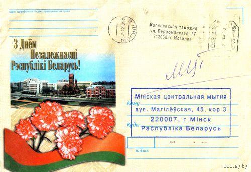 "2001. Конверт, прошедший почту ""З Днём Незалежнасцi Рэспублiкi Беларусь"""