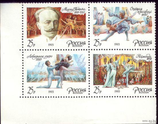 Сцепка из 4-х марок 1993 год Россия Балет
