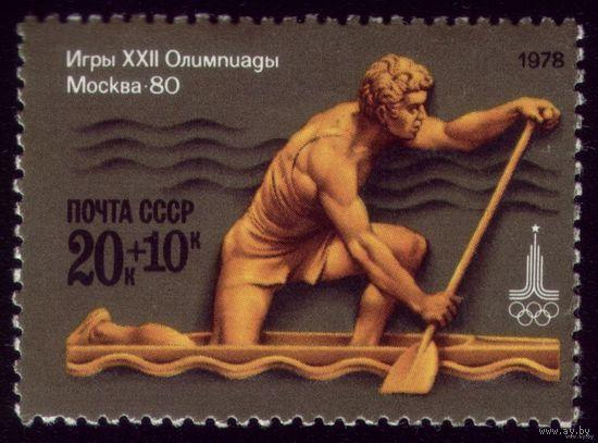 1 марка 1978 год Олимпиада в Москве