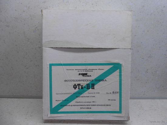 Фотоплёнка / фотопленка листовая ФТк-11П 18х24 см в коробке, 100 листов