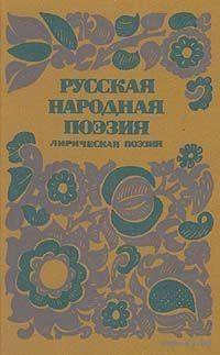 Русская народная поэзия. Лирическая поэзия