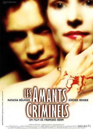 Криминальные любовники / Amants criminels, Les (фильм Франсуа Озона)(DVD5)
